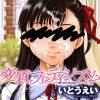 変質フェティシズム~コミックグレープ Vol.29他