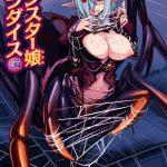 別冊コミックアンリアル モンスター娘パラダイスデジタル版 Vol.4~ストップウォッチャー(単話)他