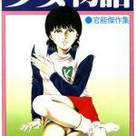 少女物語~COMIC Juicy NO.10他