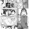 歪愛(単話)~働く女の子(単話)他