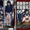 【JK動画】未成年(五四三)西新宿中古制服買取販売店実録05 シミ付きパンツを売りに来た少女